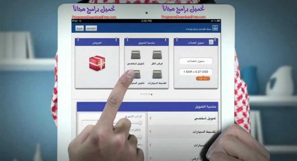 تحميل تطبيق الراجحي للأندرويد والأيفون والأيباد Al Rajhi Bank