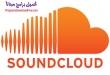 تحميل تطبيق ساوند كلاود SoundCloud للاندرويد والايفون مجاناً