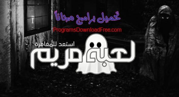 تحميل لعبة مريم Mariam للكمبيوتر والاندرويد والايفون