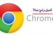 تحميل برنامج جوجل كروم Google Chrome 2017 للكمبيوتر