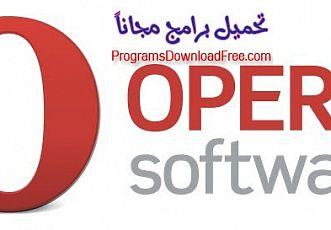 تحميل متصفح اوبرا Opera 2019 مجاناً عربي للكمبيوتر وللاندرويد