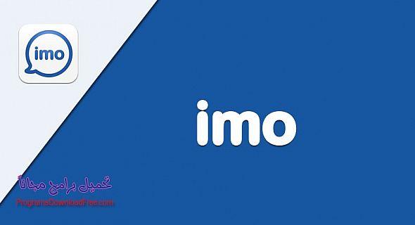 تحميل برنامج ايمو للمكالمات المجانية imo 2017 للاندرويد و الايفون