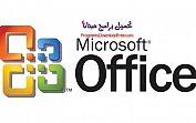 تحميل برنامج اوفيس Microsoft Office 2017 كامل مجاناً
