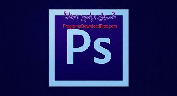 تحميل برنامج فوتوشوب Photoshop 2017 للكمبيوتر مجاناً