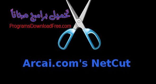 تحميل برنامج نت كت Netcut 2017 للكمبيوتر مجاناً