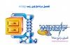 تحميل برنامج winzip وين زيب مجانا لفك الضغط