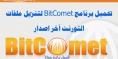 تحميل برنامج BitComet عربي تنزيل ملفات تورنت للكمبيوتر