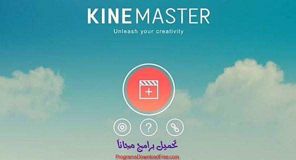 تحميل برنامج KineMaster لانتاج وتحرير الفيديو مجاناً