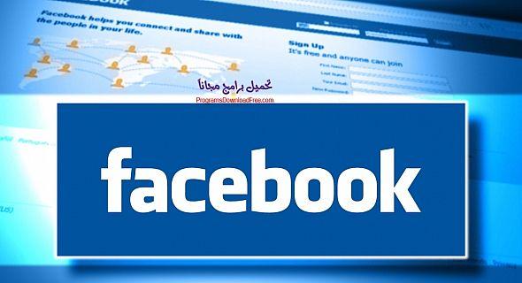 تحميل تطبيق فيس بوك Facebook 2017 للكمبيوتر والاندرويد والايفون