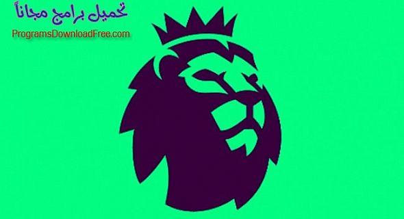 تنزيل تطبيق الدوري الانجليزي Fantasy Premier League للاندوريد والايفون