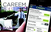 تحميل تطبيق كريم Careem للتوصيل للاندرويد للايفون مجاناً