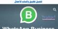 تحميل تطبيق واتساب للاعمال WhatsApp Business للاندرويد والايفون