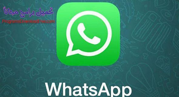 تحميل تطبيق واتس اب WhatsApp 2017 للكمبيوتر والاندرويد والايفون