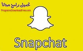 تحميل برنامج سناب شات Snapchat 2017 للاندرويد و الايفون