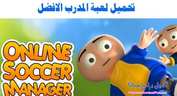 تحميل لعبة المدرب الافضل 2019 Online Soccer Manager