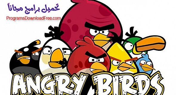 تحميل لعبة انجرى بيرد Angry Birds الطيور الغاضبة للاندرويد والايفون
