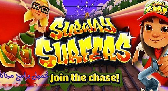 تحميل لعبه صب واى Subway Surfers مجاناً للاندرويد والايفون والكمبيوتر