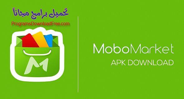 تحميل متجر موبو ماركت للاندوريد 2017 MoboMarket