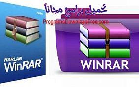 تحميل برنامج وينرار WinRAR 2017 للكمبيوتر والاندرويد