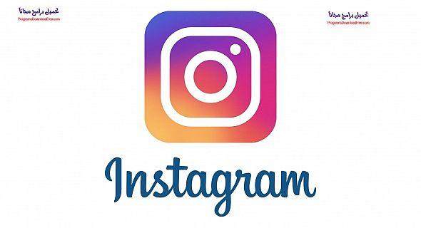 تحميل تطبيق انستقرام للاندرويد و الايفون Instagram 2017