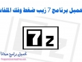 تحميل برنامج 7-zip المجاني عربي فك و ضغط الملفات
