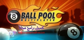 تحميل لعبة بلياردو 8 Ball Pool mod coins مهكرة كوينز للاندرويد