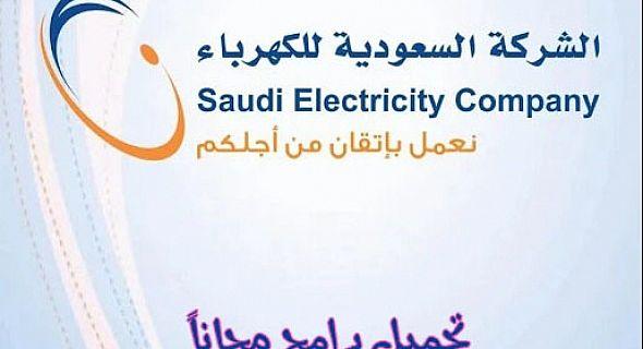 تحميل تطبيق الكهرباء ALKAHRABA الاستعلام عن فاتورة الكهرباء في السعودية