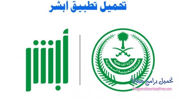 تحميل تطبيق أبشر لخدمات وزارة الداخلية السعودية للاندرويد والايفون