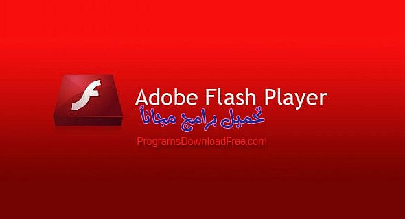 تحميل برنامج فلاش بلاير Adobe Flash Player للكمبيوتر