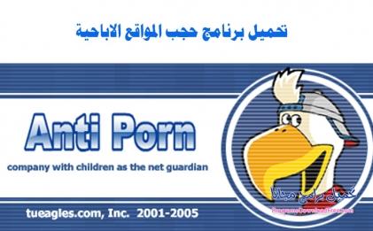 تحميل برنامج انتي بورن Anti Porn 2019 لحجب المواقع الاباحية مجانا