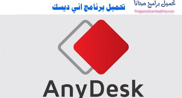 تحميل anydesk للكمبيوتر
