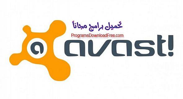 تحميل برنامج افاست avast antivirus 2019 للكمبيوتر والاندرويد والايفون