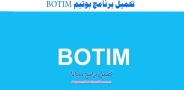 تحميل تطبيق بوتيم BOTIM غير محجوب الاتصال الصوتي والمرئي للاندرويد والايفون