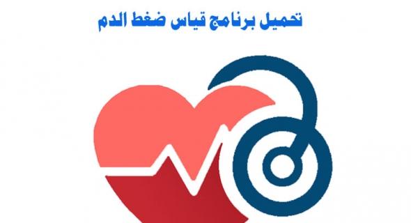 تحميل برنامج قياس ضغط الدم بالبصمة للاندوريد والايفون مجانا