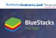 تحميل برنامج بلوستاك BlueStacks لتشغيل تطبيقات الأندرويد على الكمبيوتر