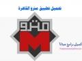 تحميل تطبيق مترو القاهرة Cairo Metro لعرض محطات المترو للاندرويد