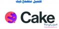 تحميل متصفح كيك Cake Web Browser الجديد للاندرويد والايفون مجانا