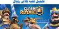 تحميل لعبة كلاش رويال مهكرة Clash Royale 2020 للاندرويد والايفون والكمبيوتر