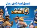 تحميل لعبة كلاش رويال Clash Royal 2019 للكمبيوتر والموبايل
