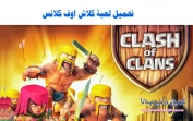 تحميل لعبة كلاش اوف كلانس 2019 Clash of Clans للموبايل والكمبيوتر