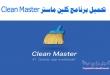 تحميل برنامج كلين ماستر Clean Master 2019 لتسريع الكمبيوتر والاندرويد