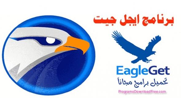 تحميل برنامج eagleget عربي
