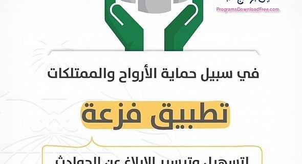 تحميل تطبيق فزعة الدفاع المدني السعودي لهواتف الايفون