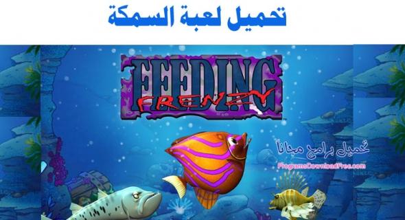تحميل لعبة السمكة Feeding Frenzy 2019 للكمبيوتر والموبايل مجانا
