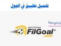 تحميل تطبيق في الجول FilGoal لمتابعة نتائج المباريات للموبايل
