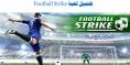 تحميل لعبة فوتبول سترايك Football Strike للاندرويد والايفون كاملة