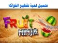 تحميل لعبة تقطيع الفواكه فروت نينجا Fruit Ninja للكمبيوتر والموبايل مجانا