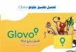 تحميل تطبيق جلوفو Glovo للتوصيل من أي متجر للاندوريد والايفون