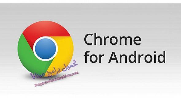 متصفح جوجل كروم على اندرويد يسمح الآن بتحميل صفحات الويب لعرضها لاحقاً بدون نت