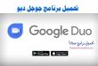 تحميل برنامج جوجل ديو Google Duo للمكالمات المرئية للموبايل